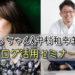 なっちゃん主催!個人が好きなことで食っていくためのブログ活用入門セミナー@大阪!